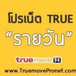 โปรเน็ต ทรู มูฟ รายวัน |เน็ต True Move h |เน็ตไม่อั้น ไม่ลดสปีด