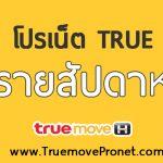 โปรเน็ต ทรู มูฟ รายสัปดาห์ รายอาทิตย์|เน็ต True Move H เติมเงิน