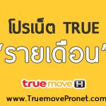 โปรเน็ต ทรู มูฟ รายเดือน|เน็ต True Move h รายเดือน[โปรเสริม]