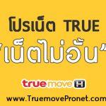 โปรเน็ต ทรู มูฟ เอช |True Move รายวัน รายสัปดาห์ รายเดือน[คุ้ม]