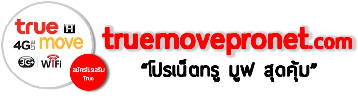 โปรเน็ต Truemove H[4G/3G] - สมัคร โปรเน็ต ทรู มูฟ เอช แบบเติมเงิน โปรเสริม อินเตอร์เน็ต รายวัน รายสัปดาห์ รายเดือน