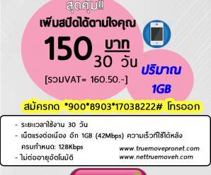 โปรเน็ตทรู มูฟ รายเดือน 150 บาทใช้งานได้ 30วัน เล่นเน็ตได้ 1GB