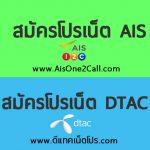 โปรเน็ตสุดคุ้ม จาก AIS, DTAC