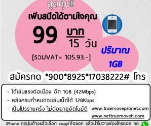 โปรเน็ตทรู มูฟ รายวัน  99 บาทใช้งานได้ 15วันเล่นเน็ตได้ 1GB