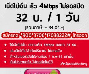 โปรเน็ตทรู รายวัน เน็ตไม่อั้น 32บาท(VAT34.04) เน็ตความเร็ว 4Mbps นาน 1วัน  คุ้มสุดๆ (ไม่ต่ออายุ)