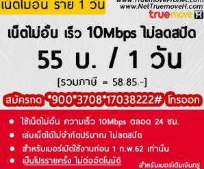 โปร เน็ต ทรู มูฟ เอช รายวัน 55บาท (รวมVAT.58.85)เล่นเน็ตความเร็ว 10Mbps