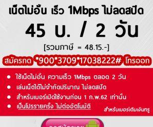 โปรเน็ตทรู รายวัน เน็ตไม่อั้น 45บาท(VAT48.15) เน็ตความเร็ว 1Mbps นาน 2วัน