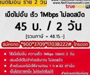 โปรเน็ต ทรู มูฟ เอช เติมเงิน|โปรเสริม เน็ต True Move H |รายวัน รายสัปดาห์ รายเดือน [4G/3G]