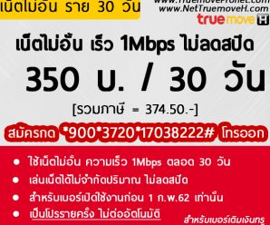 โปรเน็ตทรู มูฟ รายเดือน 350 บาทใช้งานได้ 30วัน โปรเน็ตทรูไม่อั้น เร็ว 1Mbps