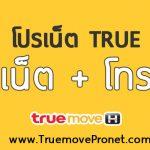 โปรเน็ตไม่อั้น ทรู มูฟ เอช + โทรฟรีเบอร์ทรู | True Move รายวัน รายสัปดาห์ รายเดือน [คุ้ม]