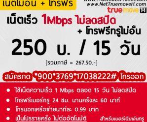 โปรเน็ต ไม่อั้น ทรู มูฟ เอช 1Mbps + โทรฟรีเบอร์ทรู  15 วัน